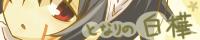 となりの白樺/⇔/管理人:木ノ下にけ様